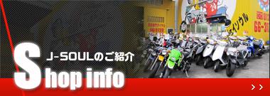 Shop Info J-SOULのご紹介