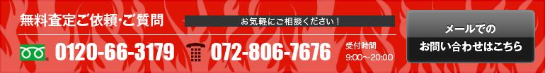 無料査定ご依頼・ご質問 FREE:0120-66-3179 TEL:072-806-7676